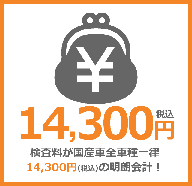 14,300円