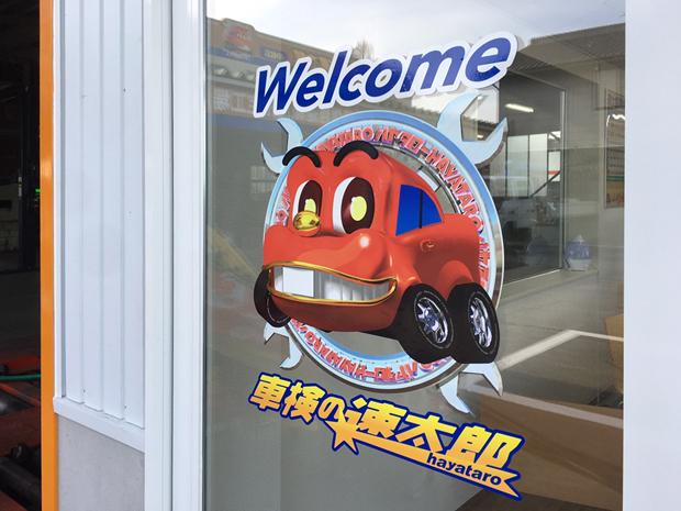 車検の速太郎 小松店