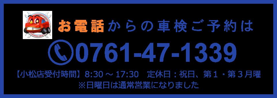 お電話からの車検ご予約は0761-47-1339